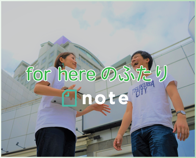 for hereのふたり by note